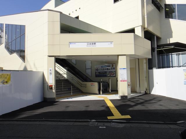 江古田駅南口正面
