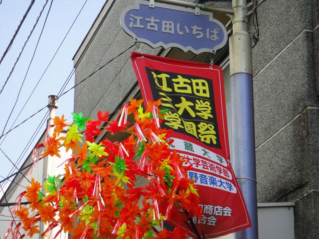 江古田三大学学園祭を応援する商店街の旗。江古田は三大学で成りたってます