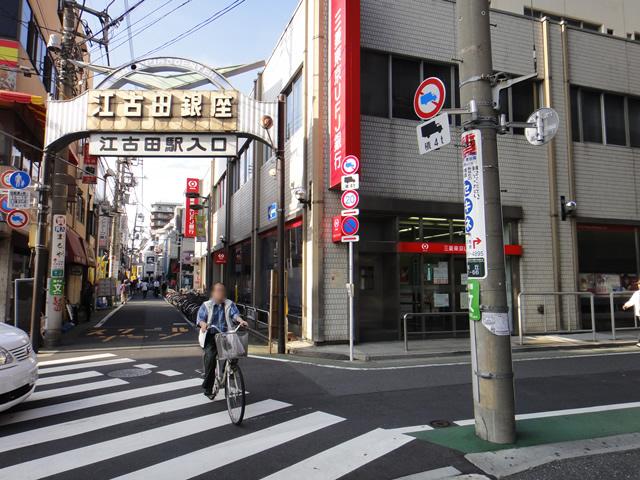 江古田銀座入り口