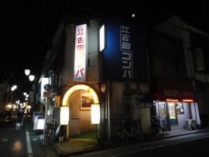 江古田コンパ外観