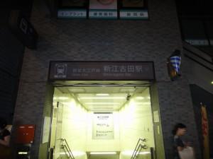 夜の新江古田駅