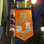 ナイトバザールの旗