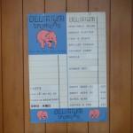 象のレストラン