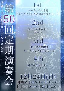 第50回定期演奏会チラシ表(pdf)