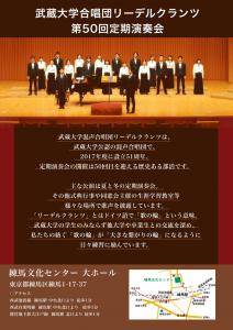 第50回定期演奏会チラシ裏(pdf)